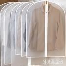 防塵罩 衣服防塵套掛式家用西服西裝套收納防塵加厚掛衣袋子 BT4173『寶貝兒童裝』