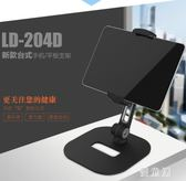 手機支架桌面ipad平板電腦架子床頭床上用多功能懶人蘋果平板支架 QG6895『優童屋』