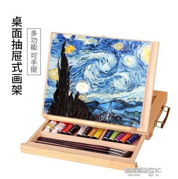 畫架畫板桌面抽屜臺式畫架畫架畫板套裝木制折疊素描水彩畫架寫生油畫箱 凱斯盾