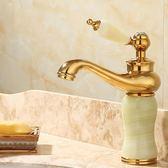 全銅天然玉石洗手洗面盆冷熱水龍頭金色家用旋轉龍頭 優樂居