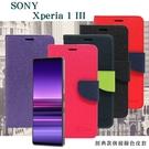 【愛瘋潮】SONY Xperia 1 III 經典書本雙色磁釦側翻可站立皮套 手機殼 可插卡 可站立 掀蓋殼 掀蓋套