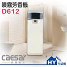 Caesar 凱撒衛浴 D612 自動噴霧芳香機  可定時 (不含飄香劑)
