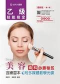 (二手書)乙級美容術科必勝秘笈含練習本(第二版)