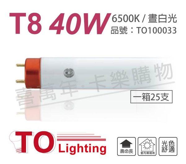 (25入)TOA東亞 FL40D-EX/38 T8 40W 6500K 晝白光 太陽神 三波長T8日光燈管  TO100033
