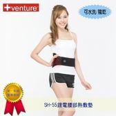 【+venture】鋰電腰部SH-55(速配鼎醫療用熱敷墊-未滅菌)