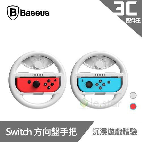 Baseus 倍思 Switch 方向盤手柄(GS03) 方向盤 手把 Joy-con 左右手把 體驗 賽車遊戲 靈活