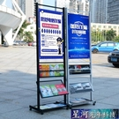 廣告牌 宣傳展示架海報售樓部傳單廣告牌展架戶型圖資料宣傳單架子 星河光年