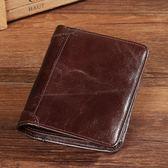 皮夾 真皮男士錢包 折疊短款錢夾 【非凡上品】X1326