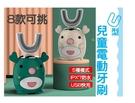 U型兒童電動牙刷 麋鹿老鼠 USB充電便攜式 五段聲波 寶寶學習 口含式 學齡前 硅膠軟毛