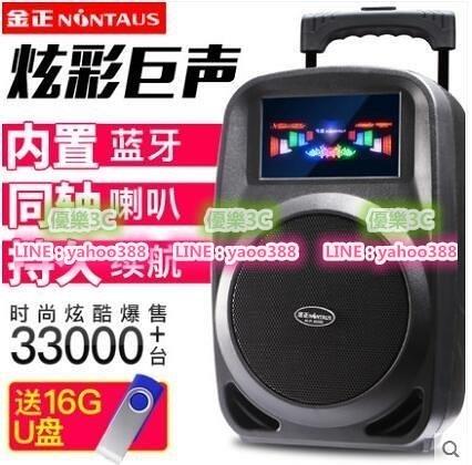 【3C】金正N22廣場舞音響大功率便攜式拉杆音箱重低音炮戶外播放器行動 喇叭