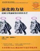 (二手書)演化的力量:達爾文理論綻放出新的光芒