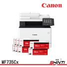 【搭046H黑+046彩原廠4色2組】Canon imageCLASS MF735Cx 彩色雷射多功能事務機