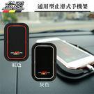 ※精品系列 通用型止滑手機架/MIUI Xiaomi 小米 Max/小米 Note 2/小米 5s Plus/紅米 Note 4/紅米 Note 4X