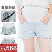 *蔓蒂小舖孕婦裝【M2876】*圖騰刺繡淺色牛仔短褲.腰圍可調
