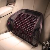 汽車靠枕汽車腰靠墊木珠透氣護腰按摩腰墊辦公室座椅腰枕靠枕夏季靠背車用 JUST M