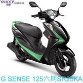 KYMCO 光陽 G SENSE GSENSE125 碟(SR25KA) 六期環保 2018全新車 可申請退貨物稅4000汰舊換新