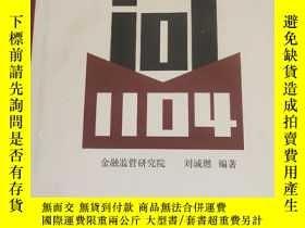 二手書博民逛書店罕見1104問Y254903 劉誠燃 上海法詢金融信息服務有限公司