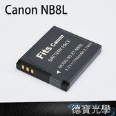▶雙12折100 CANON NB-8L NB8L  副廠 充電 電池 鋰電池 德寶光學 保固三個月 免運