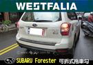 ∥MyRack∥SUBARU Forester WESTFALIA 專用 可拆式拖車球 拖車勾 托車管