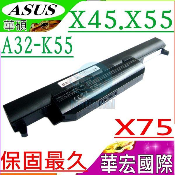 ASUS電池(保固最久)-華碩 X55U,X55VD,X55A,X55C,X55V,X75A,X45V,X45U,A32-K55, X45,X55,X75,K45VG,K45N
