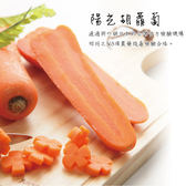 產銷履歷楓康陽光胡蘿蔔500g