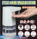 現貨秒出 噴霧器 酒精消毒機 酒精 洗手機 淨手器 全自動感應 酒精噴霧器【防疫用品 】