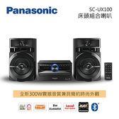 Panasonic 國際牌 SC-UX100 床頭組合音響 CD床頭音響 原廠保固一年
