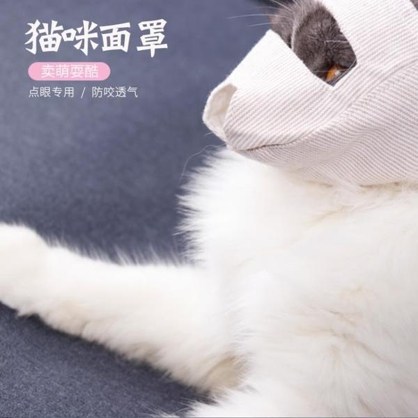 寵物/貓咪眼罩貓口罩寵物貓嘴套貓臉罩貓面罩防咬透氣 用品