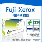 榮科 Cybertek Fuji Xerox CWAA0805 環保碳粉匣FX-P3160 / 個
