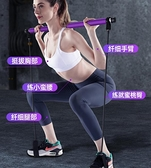 拉力器普拉提棒健身瑜伽器材家用多功能拉力器女拉伸帶運動訓練器彈力繩 【新春特惠】