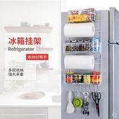 冰箱掛架側壁掛架廚房置物架掛件免打孔調味調料架多層架子收納架igo『小淇嚴選』