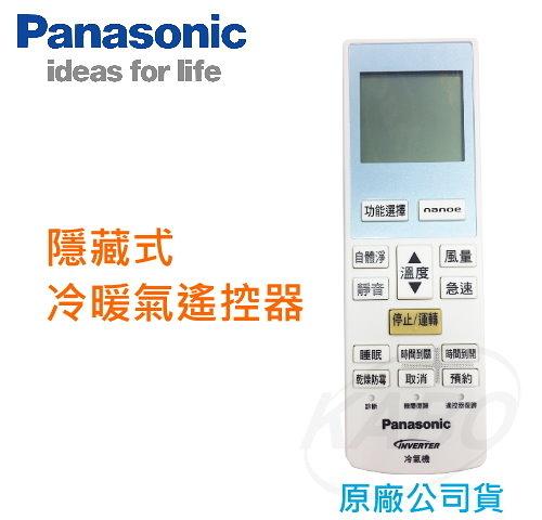 【佳麗寶】-(Panasonic國際牌)隱藏式冷暖氣遙控器【C8024-900】