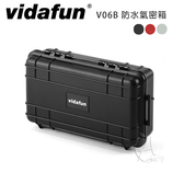 【A Shop】Vidafun系列防水箱 V06B 防水箱 攝影箱 工具箱 器材箱 儀器箱/無把手/黑色/長24cm