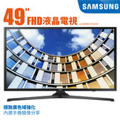 限時促銷 SAMSUNG 三星 49吋Full HD 平面LED 液晶電視 UA49M5100AW