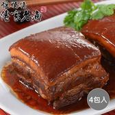 【諶媽媽眷村菜】老滷東坡肉4包 (500g/包,一塊裝)