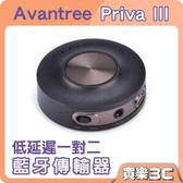 Avantree Priva III 低延遲藍牙傳輸器 三代,藍芽一對二輸出,支援 Aptx-LL,可配對2支耳機,海思