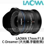 LAOWA 老蛙 17mm F1.8 C-Dreamer MFT 超廣角鏡頭 (24期0利率 湧蓮公司貨) 手動鏡頭 M43 適用空拍機