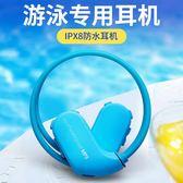 游泳耳機 mp3耳機一體式學生無線跑步運動入耳式遊泳專業防水8級水下隨身聽