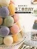 二手書R2YB d1 2008年8月初版《純淨天然の手工香皂 甜蜜的造型小點心篇