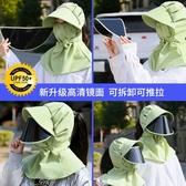 防曬帽子女遮臉防飛沫防紫外線防隔離罩兒童遮陽帽太陽帽騎車不翻