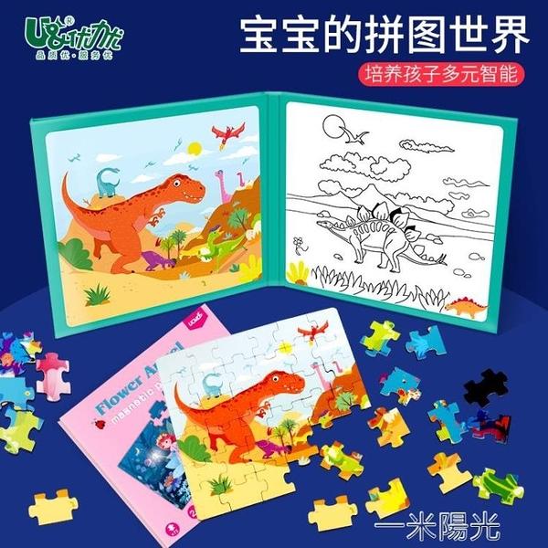 磁性寶寶拼圖幼兒男孩智力小孩兒童女孩益智早教玩具2-3-4-5歲  一米陽光