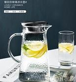冷水壺冷水壺錘目紋玻璃水壺家用防爆耐高溫涼白開水壺套裝大容量 現貨快出