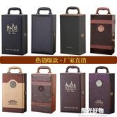 紅酒盒雙支裝紅酒皮盒葡萄酒禮盒高檔箱酒通用紅酒包裝盒2支盒子 NMS陽光好物