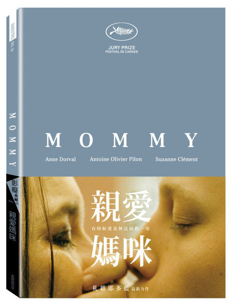 親愛媽咪 DVD (購潮8)