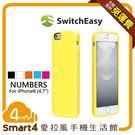 """【愛拉風 X Switcheasy周邊配件】SwitchEasy  Numbers iPhone 6  (4.7"""") TPU  多彩特色保護五色"""