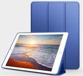 蘋果ipad2保護套3全包a1416殼4硅膠平板電腦皮套防摔a1395/a1458      智慧生活馆