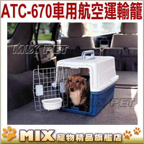 ◆MIX米克斯◆日本IRIS.【新色 ATC-670】車用航空運輸籠,符合航空標準 (777-1)