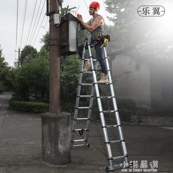 家用梯子伸縮梯折疊人字梯多功能便攜鋁合金加厚工程升降樓梯CY『小淇嚴選』