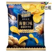 卡迪那波浪洋芋片-海鹽口味(43g/包)*1包 【合迷雅好物超級商城】