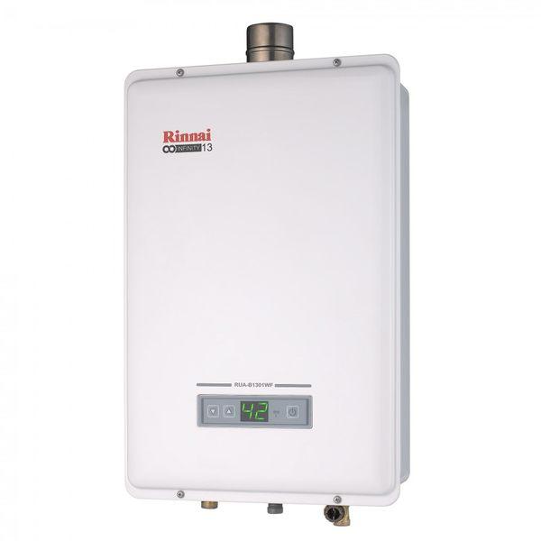 (修易生活館) Rinnai 林內 強制排氣式13L熱水器  RUA-B1301WF